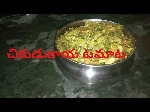 చికుడుకాయ టమాట కూర//chikkudukaya tomato curry/chikkudukaya tomato preparation/easy chikkudukaya