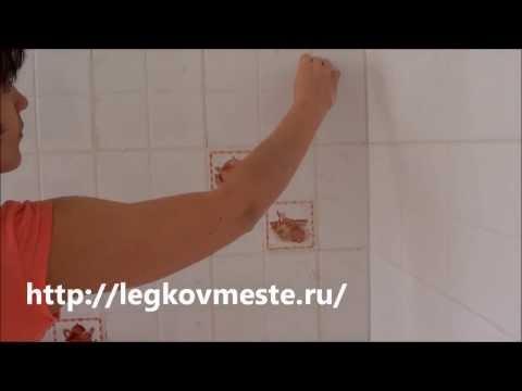 Видео как затирать швы плитки