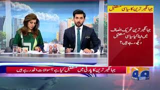 Jahangir Tareen Ka Siyaasi Mustaqbil! - Geo Pakistan