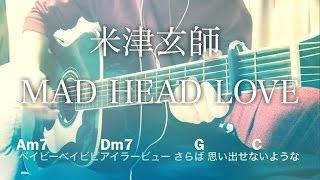 【弾き語り】MAD HEAD LOVE / 米津玄師【コード歌詞付き】