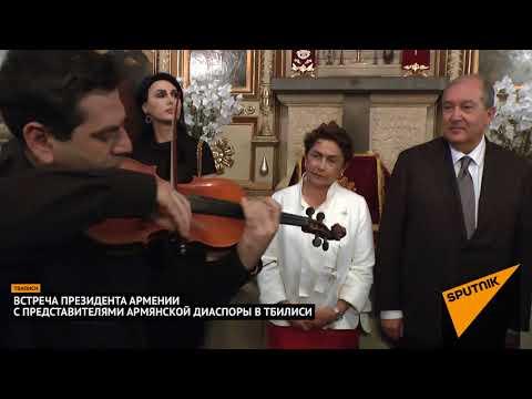 Встреча президента Армении с представителями армянской диаспоры в Тбилиси