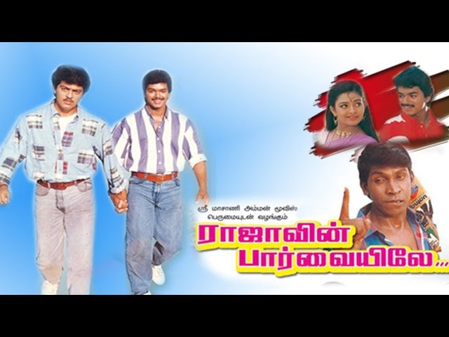 Rajavin Parvaiyile Tamil Full Movie : Vijay, Indraja And  Ajith Kumar