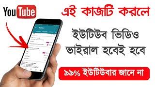 YT Studio এর গোপন টিপস জানলেই ভিডিও ভাইরাল হবে || How to Viral Youtube Video (Bangla)