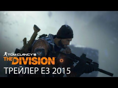 Tom Clancy's The Division - Трейлер E3 2015 [RU]