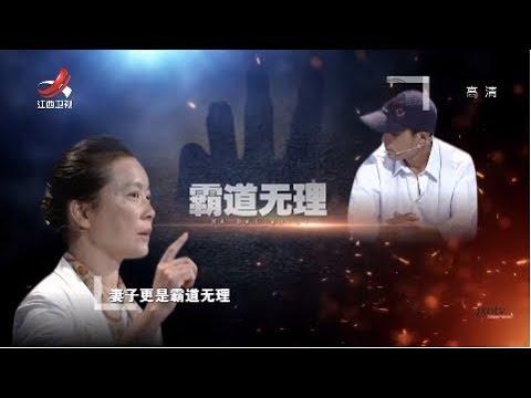 中國-金牌調解-20180923-丈夫重男輕女對妻子不尊重