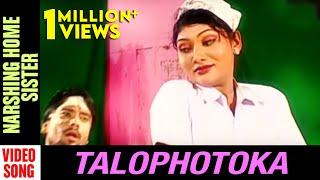 Talophotoka Odia Songs Narshing Home Sister Video Song LubunTubun Abhijit Majumdar