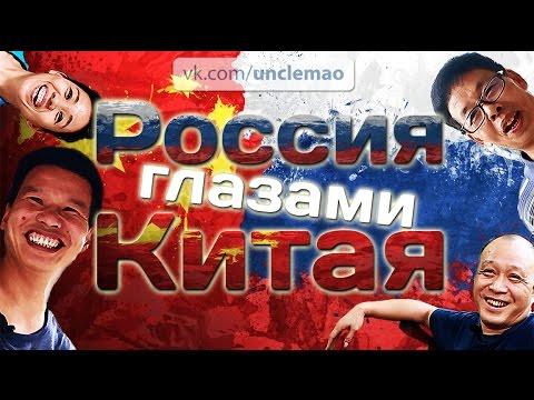 Россия глазами Китая