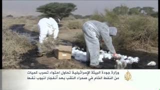 جهود إسرائيلية لاحتواء تسرب نفط خام في النقب
