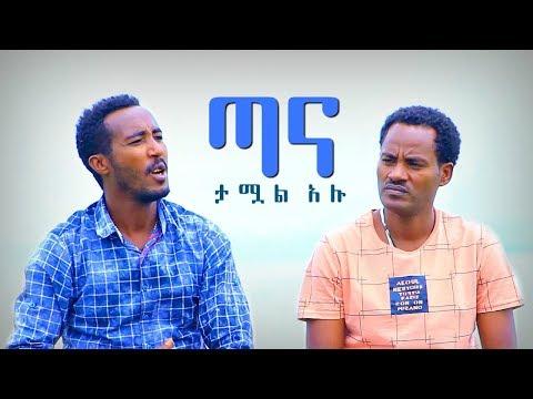 Dagne Walle & Solomon Demle - Tana Tamual Alu   ጣና ታሟል አሉ - New Ethiopian Music 2017