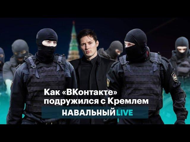 Как ВКонтакте подружился с Кремлем