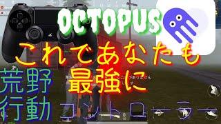 荒野行動 コントローラーoctopus 超詳しく説明 10.6 MB