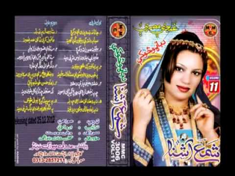 Shama Ashna Pashto New Song 2013 Ghamjane Meesra Album Da video