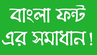 How To Fix Bangla Language in Browser | Bangla Font Setup in Browser