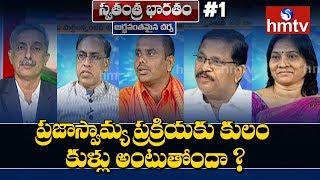 ప్రజాస్వామ్య ప్రక్రియకు కులం కుళ్లు అంటుతోందా ?   Swatantra Bharatham #1   hmtv