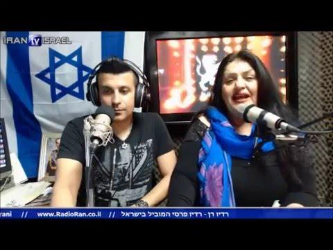 רדיו רן בפרסית 15.4.16 راديو ران اسرائيل - Persian radio in israel
