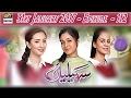 Saheliyaan Ep 112 - 31st January 2017 - ARY Digital Drama