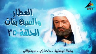Download مسلسل العطار والسبع بنات - نور الشريف - الحلقة الخامسة والثلاثون 3Gp Mp4