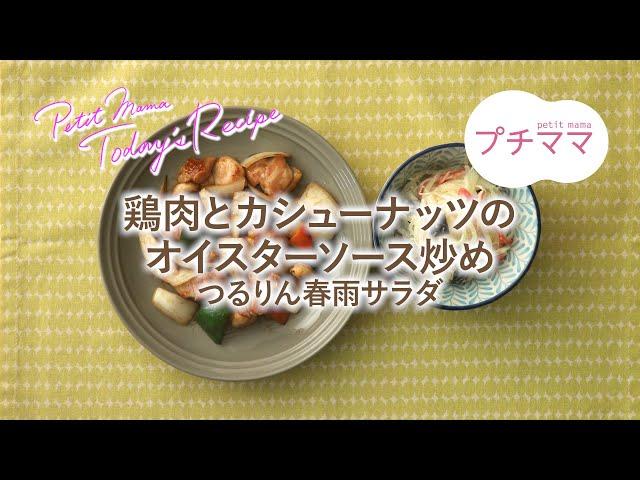 鶏肉とカシューナッツのオイスターソース炒め