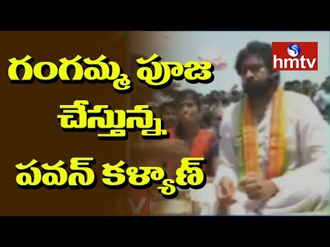 Pawan Kalyan Performs Gangamma Pooja For BUS Yatra | LIVE From Ichapuram | Telugu News | hmtv