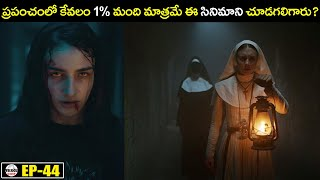 TOP INTERESTING & UNKNOWN FACTS IN TELUGU | TELUGU FACTS |DO YOU KNOW EP-44