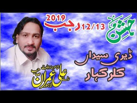 Zakir Raye Ali Imran | Jashan 12/13 Rajab 2019 Deri Syedan |