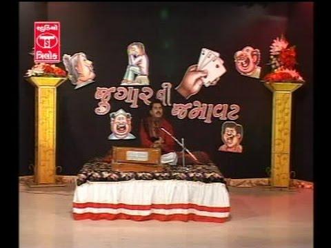 Jugar Ni Jamavat   Hasyaras  Raju Gadhavi Gujarati Jokes Commedy video