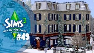 """The Sims 3 Все дополнения: 49 серия """"Свой ресторан"""""""