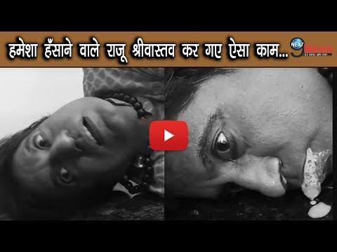 हम सबको हमेशा खिलखिलाने वाले Raju Shrivastav सबको रुला गए...| Raju makes people cry… thumbnail