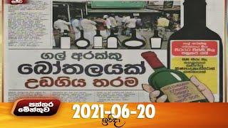 Paththaramenthuwa - (2021-06-20)   ITN