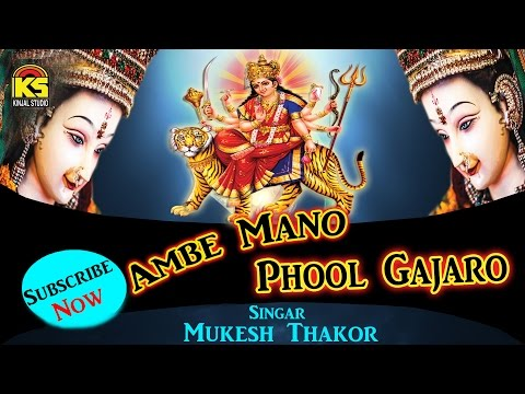 Ambe Maa No Ful Gajro | Mataji Na Garba 2014 | Gujarati Garba Songs | Full Video video