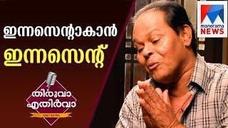 Innocent is not so innocent   Thiruva Ethirva    Manorama News