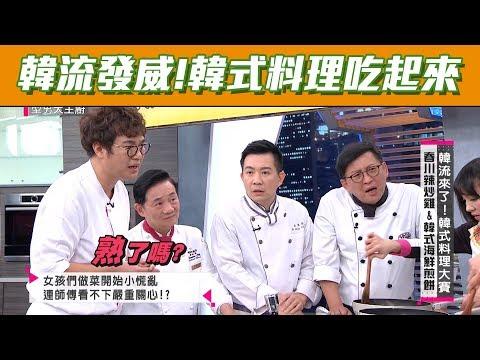 台綜-型男大主廚-20190415 韓流發威!看型男韓式料理讓你整天不會打瞌睡!