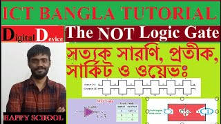 Introduction to Logic Gates | NOT GATE | HSC ICT Bangla Tutorial