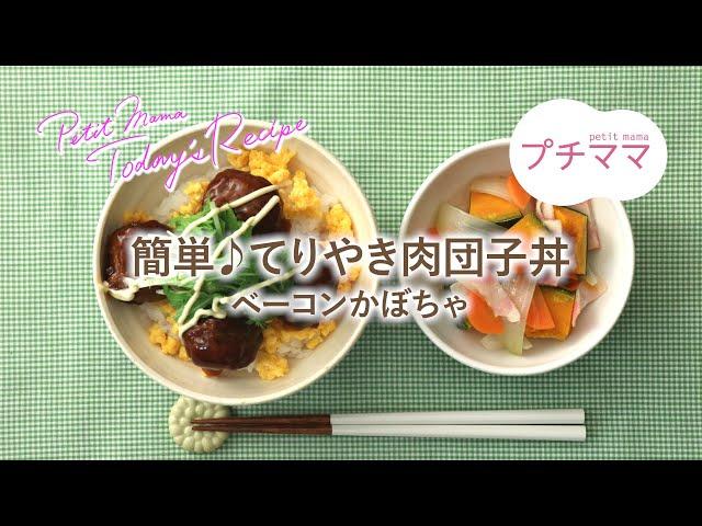簡単♪てりやき肉団子丼