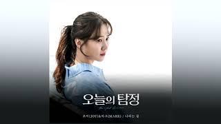 JOY (조이)(Red Velvet), MARK (마크)(NCT) - 나라는 꿈 (The Ghost Detective (오늘의 탐정) OST Part.6)