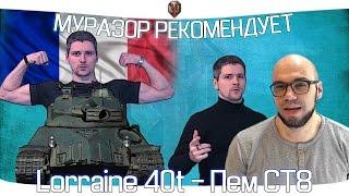 Lorraine 40t возвращается в облике прем танка 8 уровня [МУРАЗОР РЕКОМЕНДУЕТ]