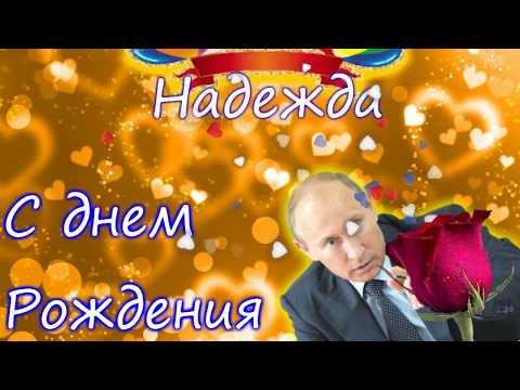 Поздравления от путина с днем рождения людмила 36