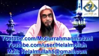 ওযুর নিয়ম (Wudhur Niyam) By Sheikh Motiur Rahman Madani