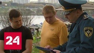 МЧС призывает любителей шашлыков на природе к бдительности - Россия 24