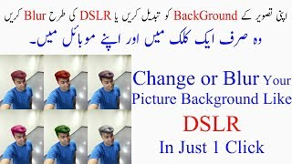 How To Change Photo Background in Just One Click or Blur Background Like DSLR | Hindi/Urdu