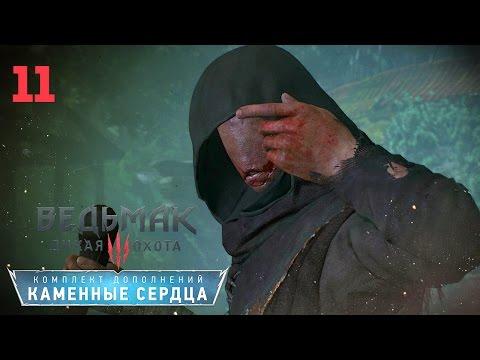 The Witcher 3: Wild Huntgerk/ - Лучшей куртизанки