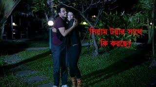 Siam and toya Shooting।। সিয়াম এবং টয়া শুটিং দৃশ্য।। bangla natok behind the Scene
