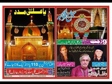 9 Rajab   Live Jashan 2019..... Lahore