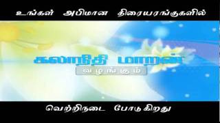 Engeyum Kadhal - Dhimu Dimu Deem Song Trailer From Engeyum kadhal Ayngaran HD Quality