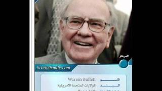 اغنى خمس رجال في العالم