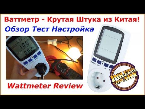 Посылка из Китая Ваттметр Обзор Настройка Тест Wattmeter Review