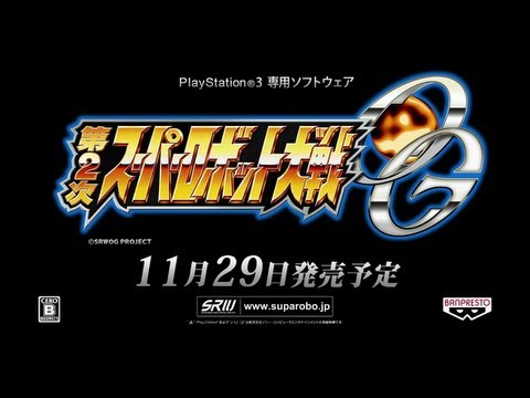 2nd Super Robot Wars OG Trailer