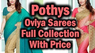 Pothys Oviya Sarees Full Collection With Price Pothys Oviya Designer Sarees Diwali Collection 2017