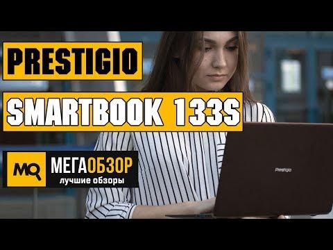 Prestigio Smartbook 133S обзор ультрабука