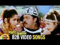 Alluda Majaka Back to Back Full Video Songs | Chiranjeevi | Ramya Krishna | Koti | Mango Music